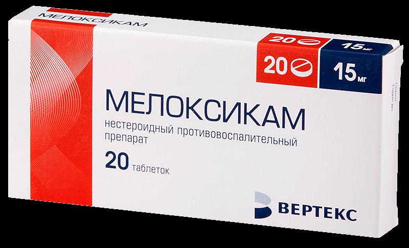Мелоксикам таблетки