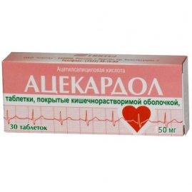 лекарство ацекардол инструкция по применению