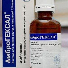 амброгексал для ингаляции инструкция по применению - фото 4